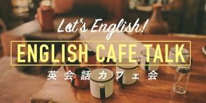 英会話カフェ会